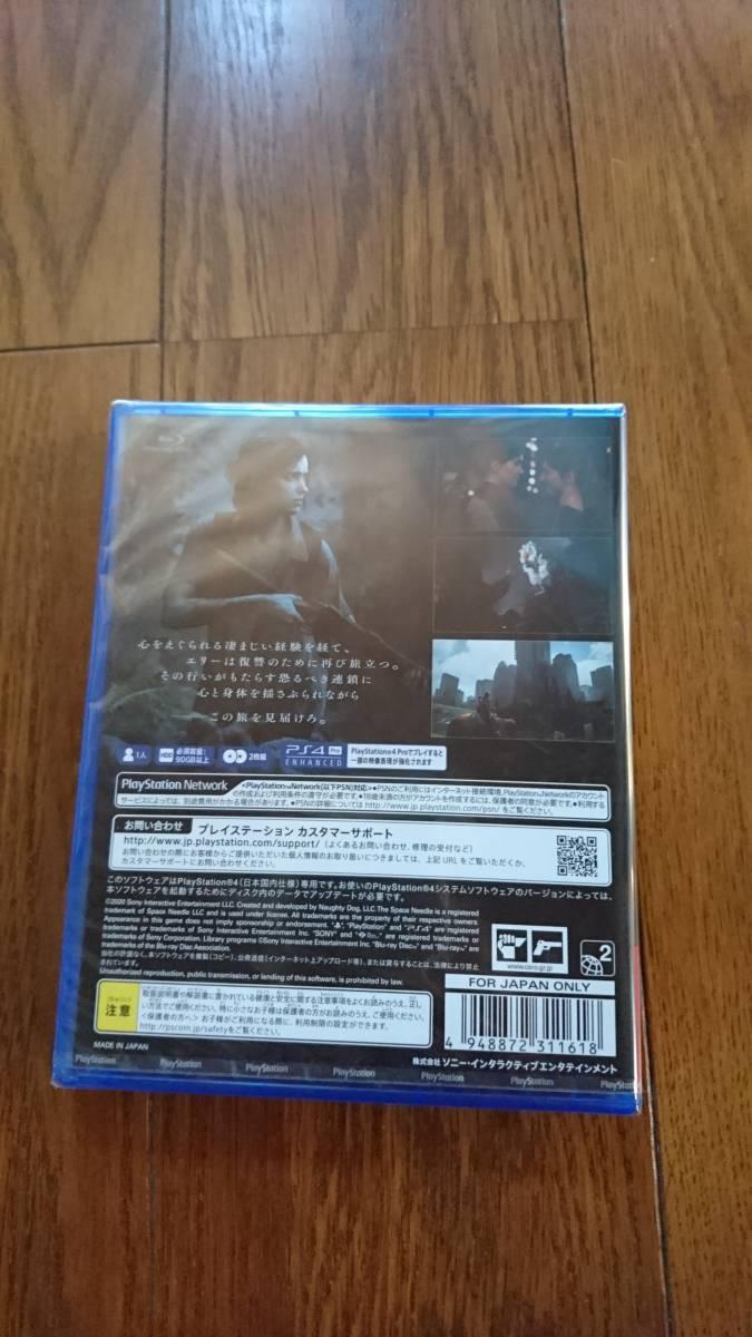 送料無 新品・未開封 PS4 The Last of Us Part II (ザ ラストオブアス パート2)