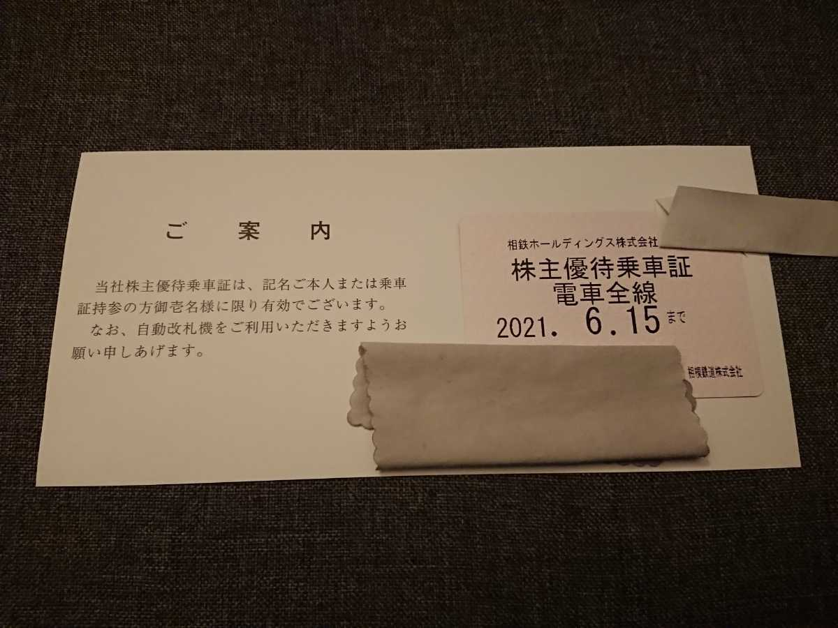【送料無料】匿名配送 相模鉄道 株主優待乗車券 電車全線 2021/6/15 相鉄 電車 通学_画像1
