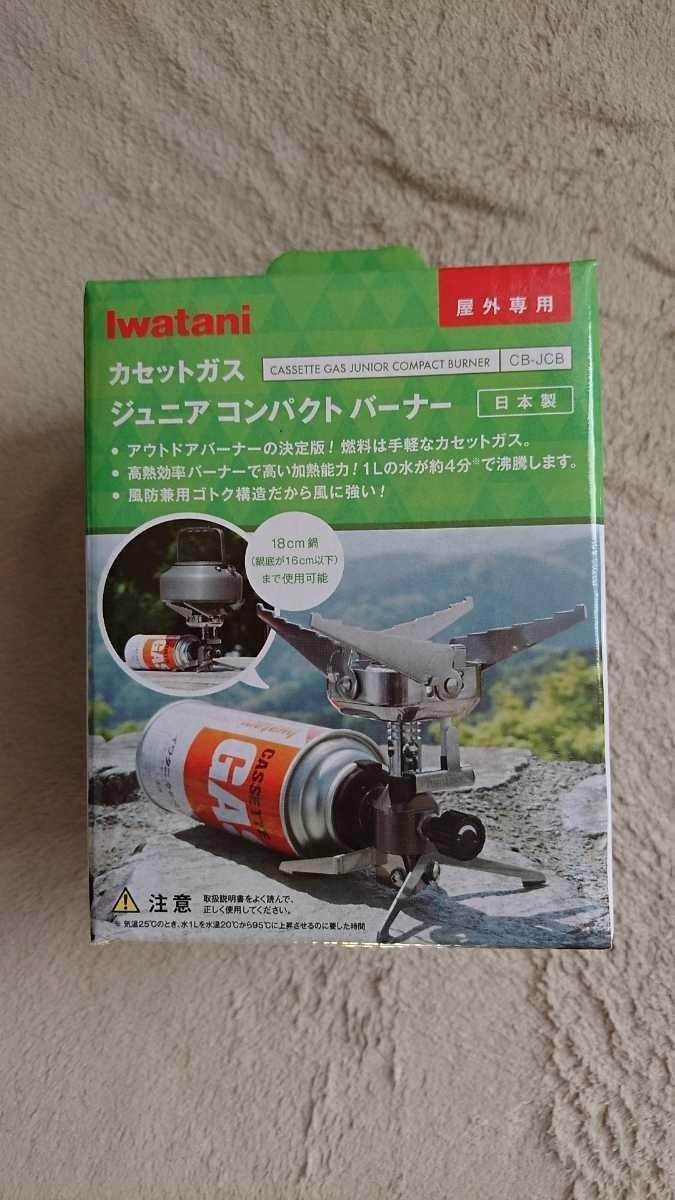 ☆イワタニ CB-JCB シングルバーナー 新品1台 岩谷産業 キャンプ ツーリング