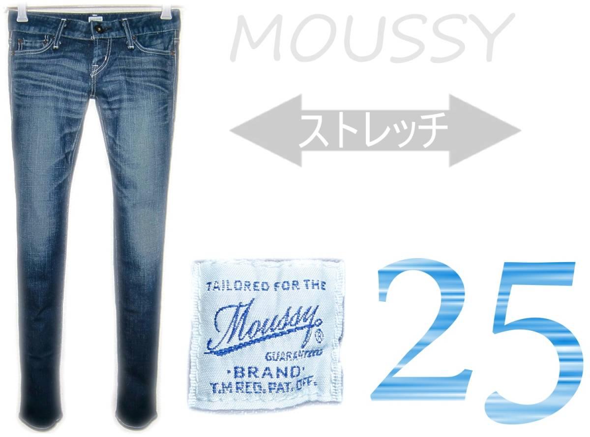 新品・MOUSSY 【ストレッチ素材】 W25(72cm) 【管3-5】 送料¥198_画像1