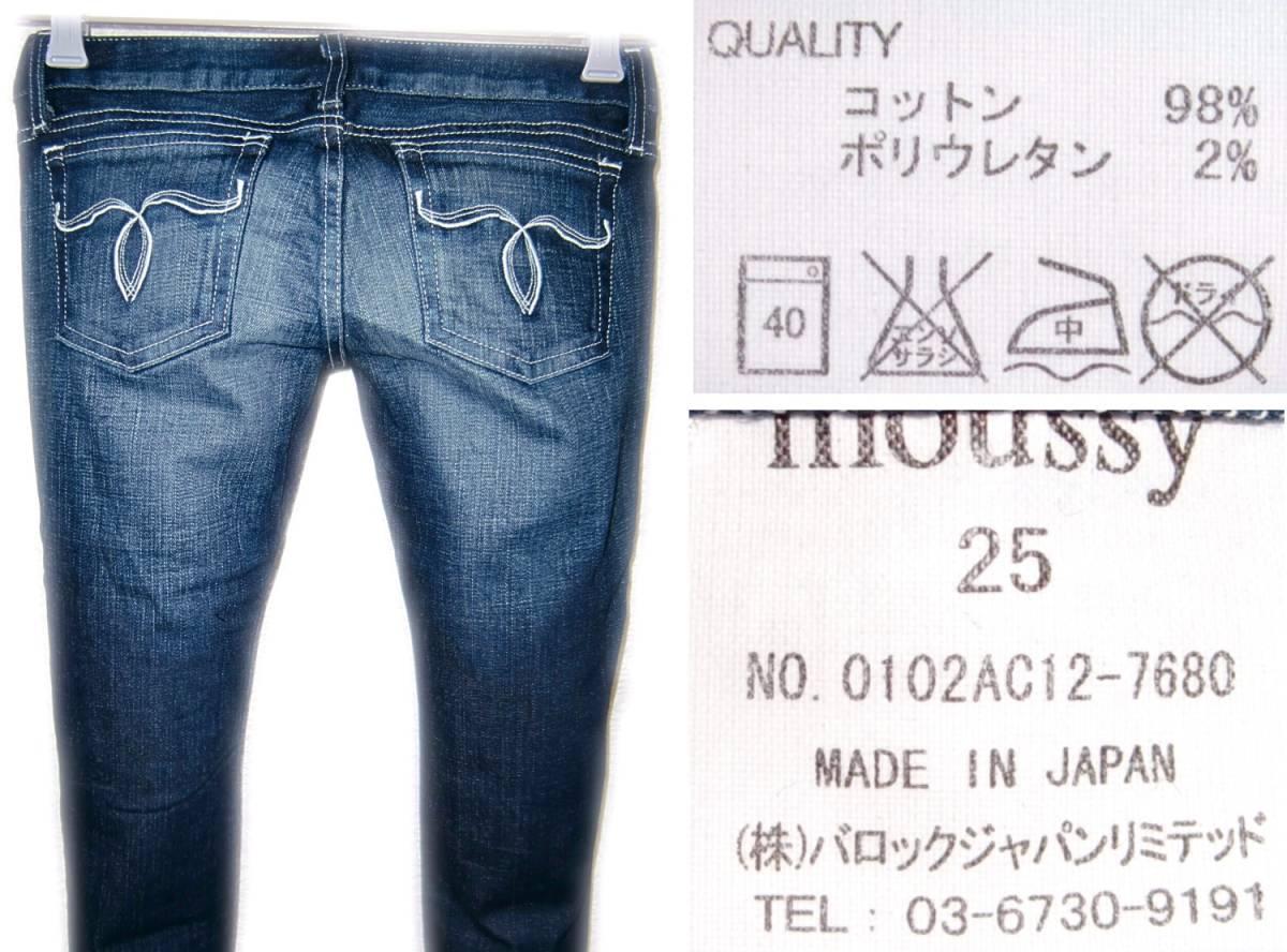 新品・MOUSSY 【ストレッチ素材】 W25(72cm) 【管3-5】 送料¥198_画像3
