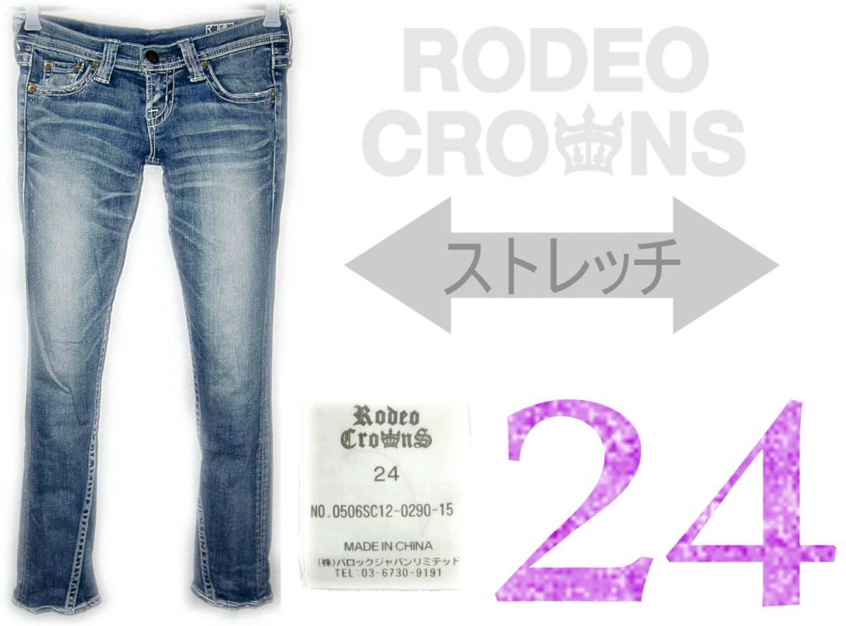 RODEO CROWNS 【ストレッチ素材】 W24 (実77cm) 【管8-4】 ローライズ / 送料¥198_画像1
