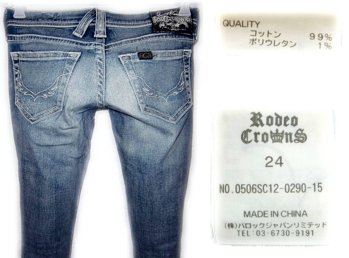 RODEO CROWNS 【ストレッチ素材】 W24 (実77cm) 【管8-4】 ローライズ / 送料¥198_画像4