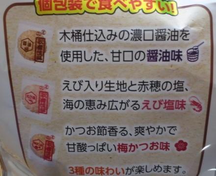 ミニ歌舞伎揚 3種アソート 25枚入 切手可_画像5