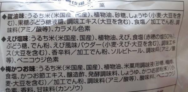 ミニ歌舞伎揚 3種アソート 25枚入 切手可_画像9