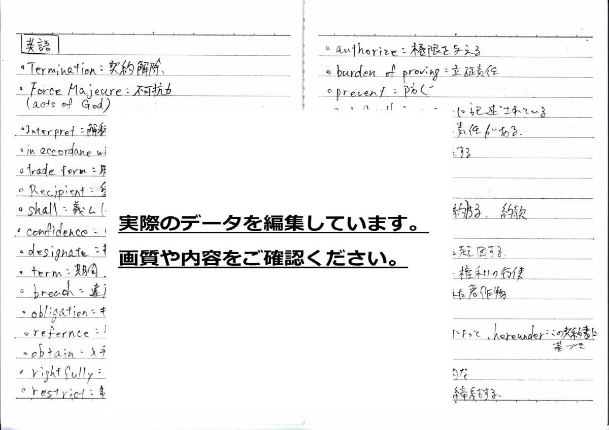 中小企業診断士一次試験7科目合格ノートのデータ_画像6