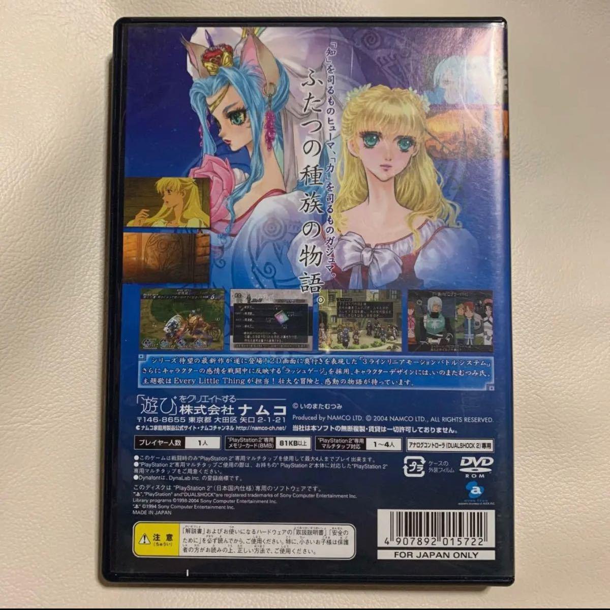 【PS2】 テイルズ オブ リバース