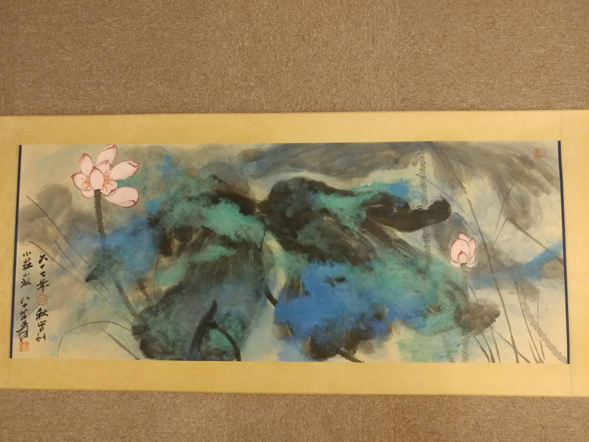 【模写】 張大千 『溌彩荷花』 中国画家 大幅 中国古書画 (肉筆マクリ:描かれた物)_画像1