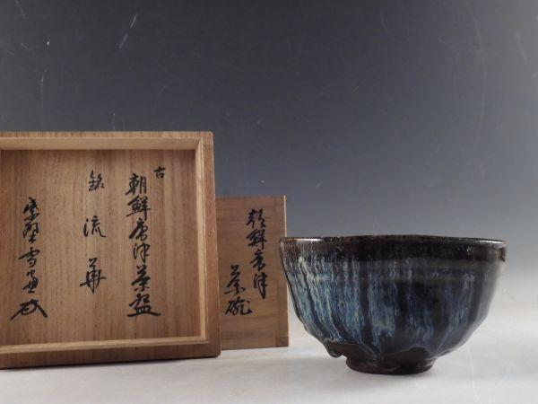 ◆栄◆藤の川窯 朝鮮唐津 海鼠釉 茶碗 茶道具 大徳寺 小田 雪窓 書付 無傷完品 58y172