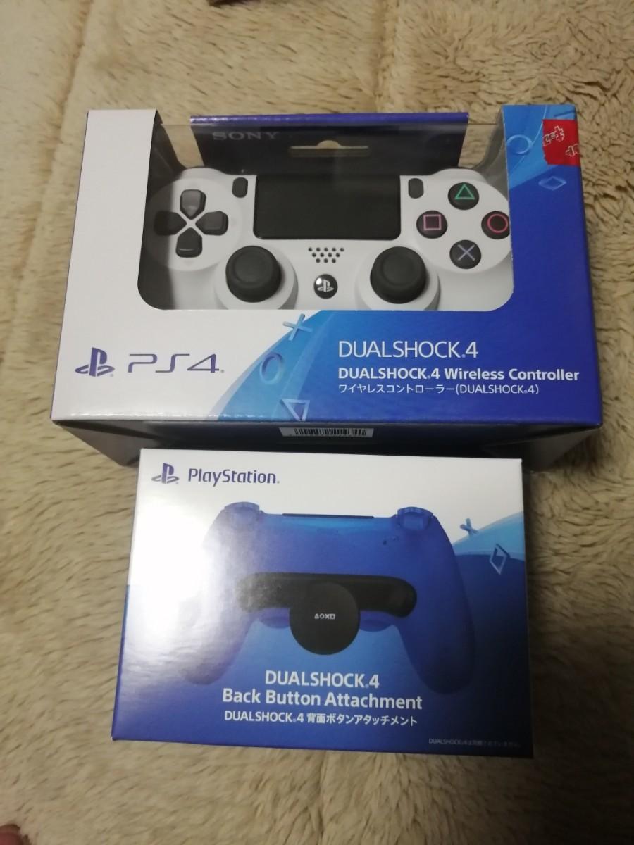Dualshock4 ワイヤレスコントローラー+背面アタッチメント