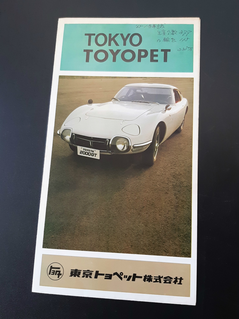 MF10 トヨタ 2000GT 古い 東京トヨペット 取扱車種カタログ 1960年代 当時品!☆ クラウン コロナ トヨエース マスターライン 旧車カタログ_画像2