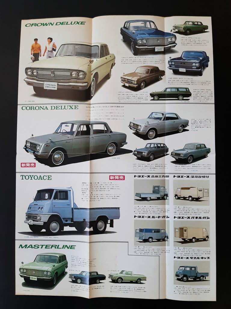 MF10 トヨタ 2000GT 古い 東京トヨペット 取扱車種カタログ 1960年代 当時品!☆ クラウン コロナ トヨエース マスターライン 旧車カタログ_画像5