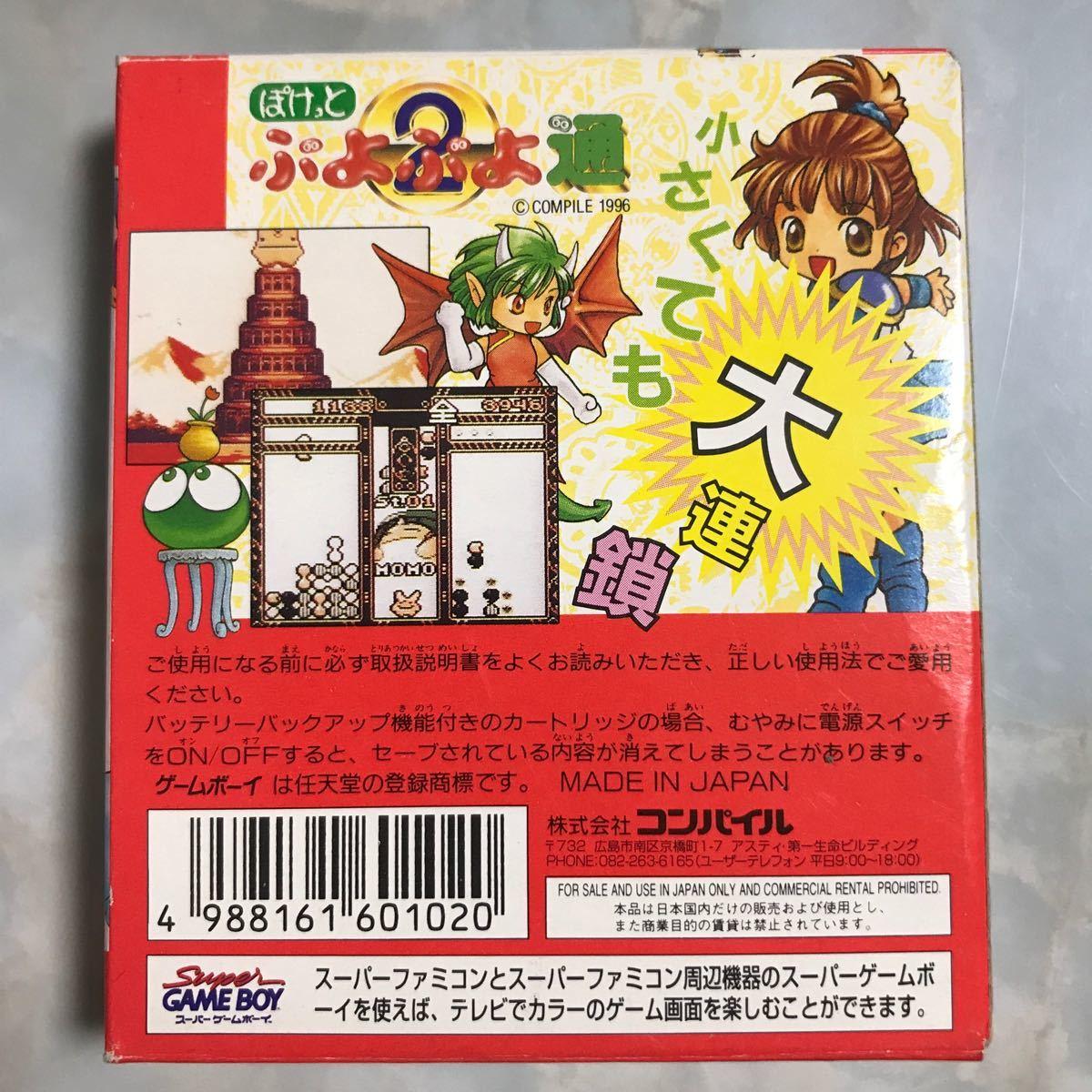 Nintendo☆ ぷよぷよ通☆