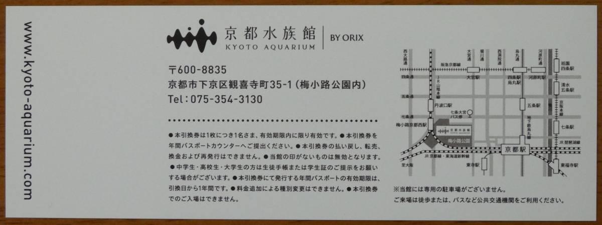 ★ネコポス送料無料★ 京都水族館 年間パスポート 引換券1枚 【2021年3月31日まで】_画像2