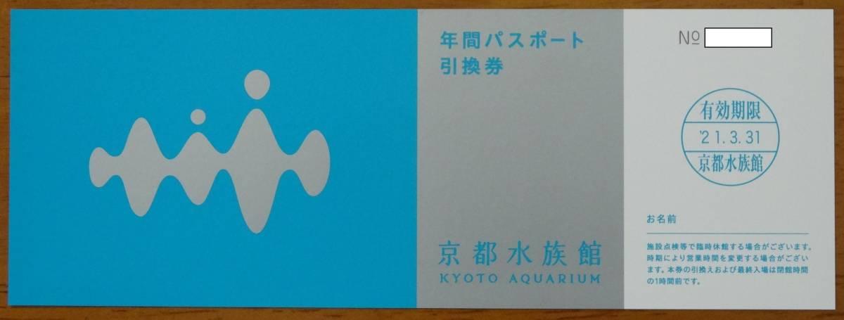 ★ネコポス送料無料★ 京都水族館 年間パスポート 引換券1枚 【2021年3月31日まで】_画像1