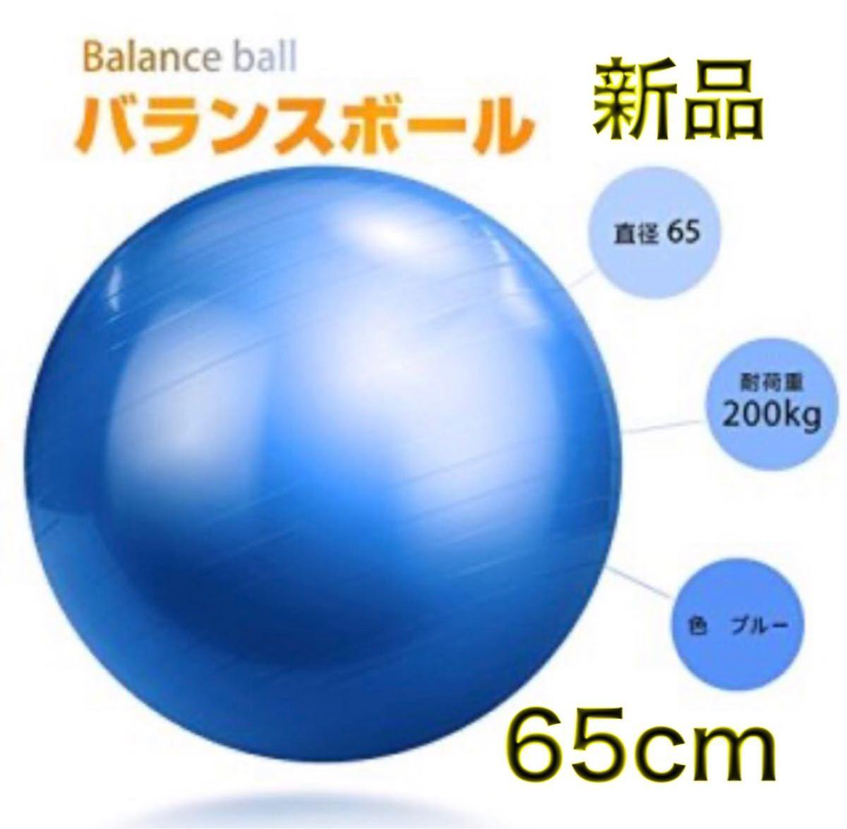 新品!プレゼント付き!即日発送!バランスボール ブルー65cm 体幹トレーニング