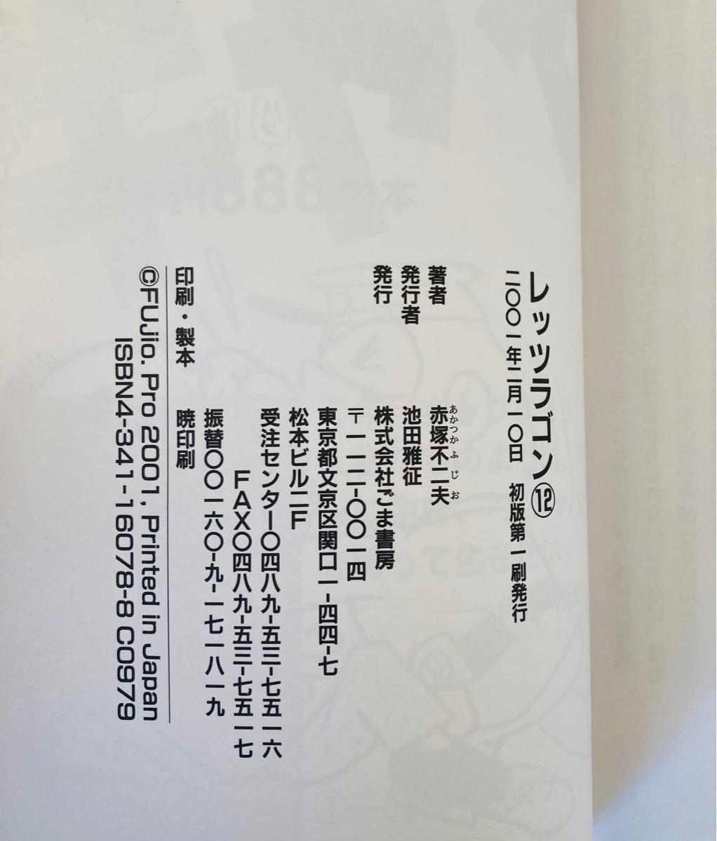 レッツラゴン全巻、ギャグゲリラ全巻 初版、帯付き 24冊セット 赤塚不二夫