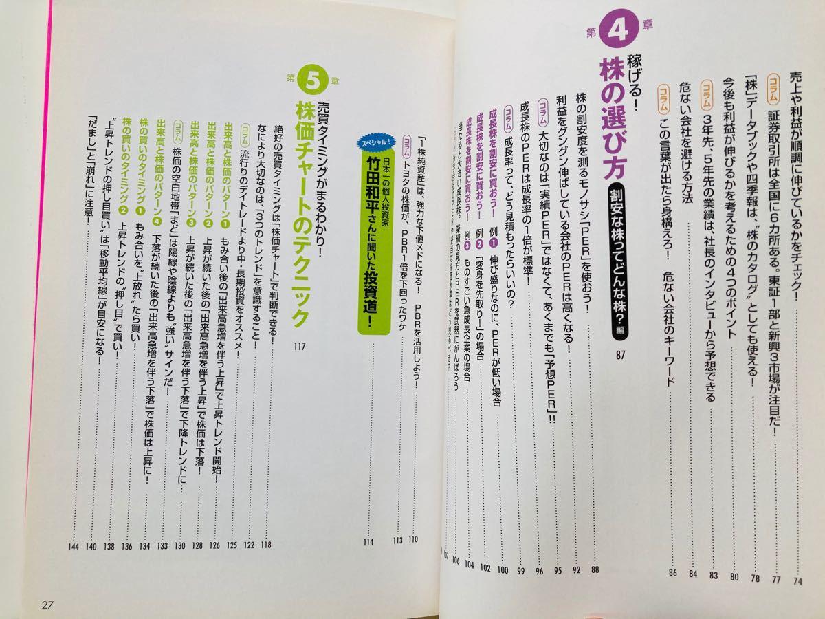 株の雑誌ZAiが作った「株」入門 、FX入門 2冊セット!