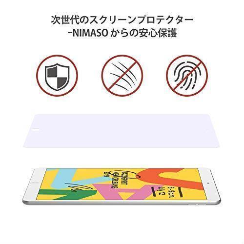 【驚愕安!】 【ガイド枠付き】 【 ブルーライトカット 】 Nimaso iPad 10.2 ガラスフィルム (第7世代) 強化ガラス 液晶保護フィルム_画像4