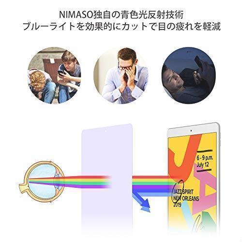 【驚愕安!】 【ガイド枠付き】 【 ブルーライトカット 】 Nimaso iPad 10.2 ガラスフィルム (第7世代) 強化ガラス 液晶保護フィルム_画像2