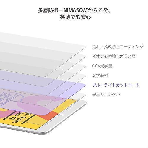 【驚愕安!】 【ガイド枠付き】 【 ブルーライトカット 】 Nimaso iPad 10.2 ガラスフィルム (第7世代) 強化ガラス 液晶保護フィルム_画像3