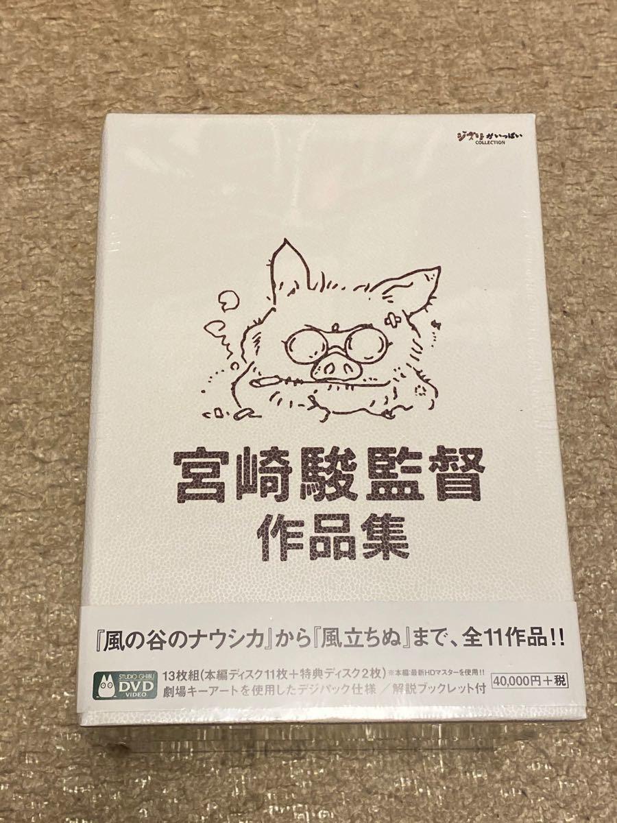 宮崎駿監督作品集 DVD
