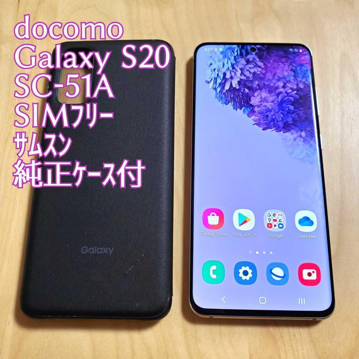 【美品】ドコモ Galaxy S20 5G SC-51A ホワイト/判定○/SIMフリー/128GB/サムスン純正ケース付き〈送料無料〉