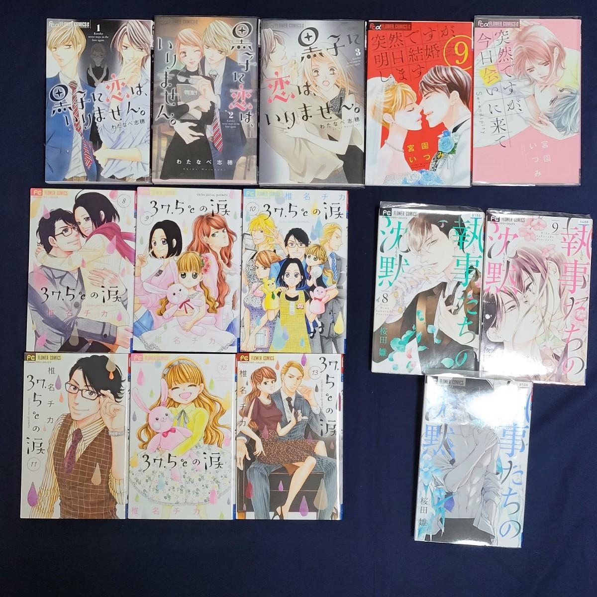 フラワーコミックス14冊セット 執事たちの沈黙 37.5℃の涙 黒子に恋は、いりません 突然ですが