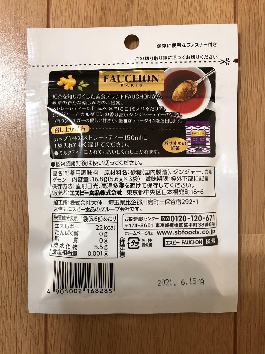 紅茶シュガー ジンジャーマサラシュガー 6袋