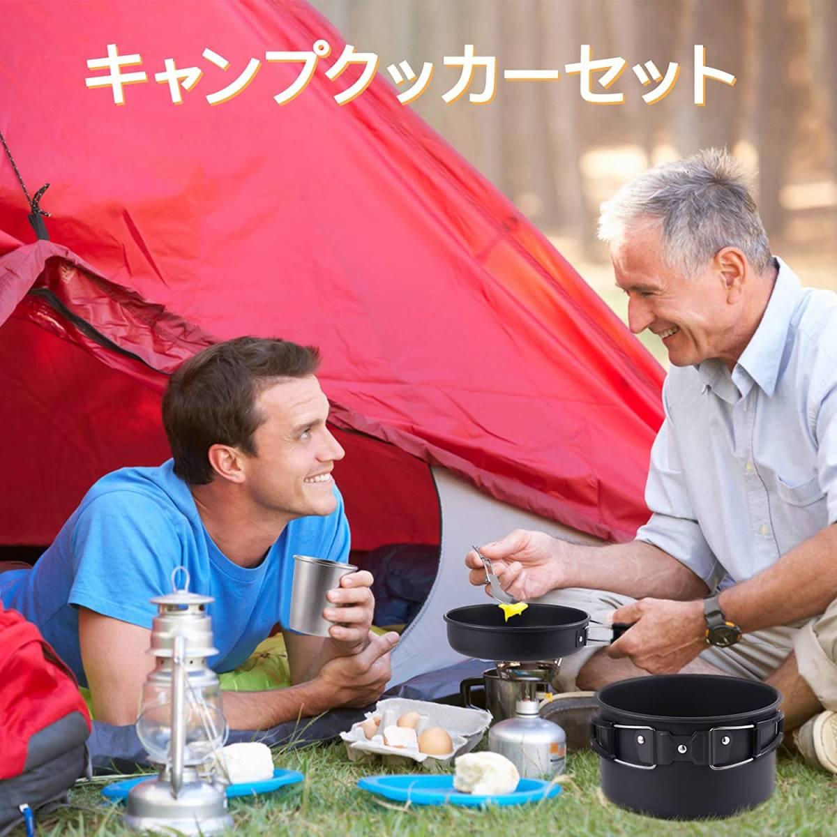 【新品 送料無料】iplusmile キャンプ用食器 キャンプクッカー アウトドア 調理セット 登山用鍋 キャンピング鍋 収納袋付き 1-2人