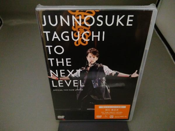 【未開封品】 田口淳之介 DVD TO THE NEXT LEVEL ~ OFFICIAL FAN CLUB LIMITED_画像1