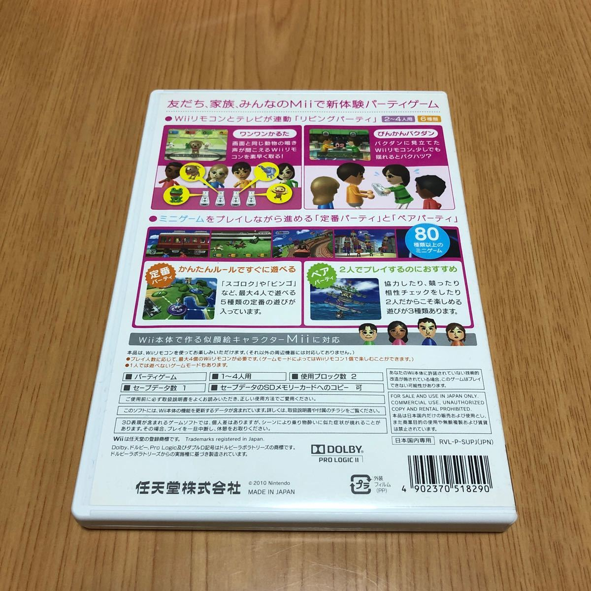 Wiiパーティ Wii Party