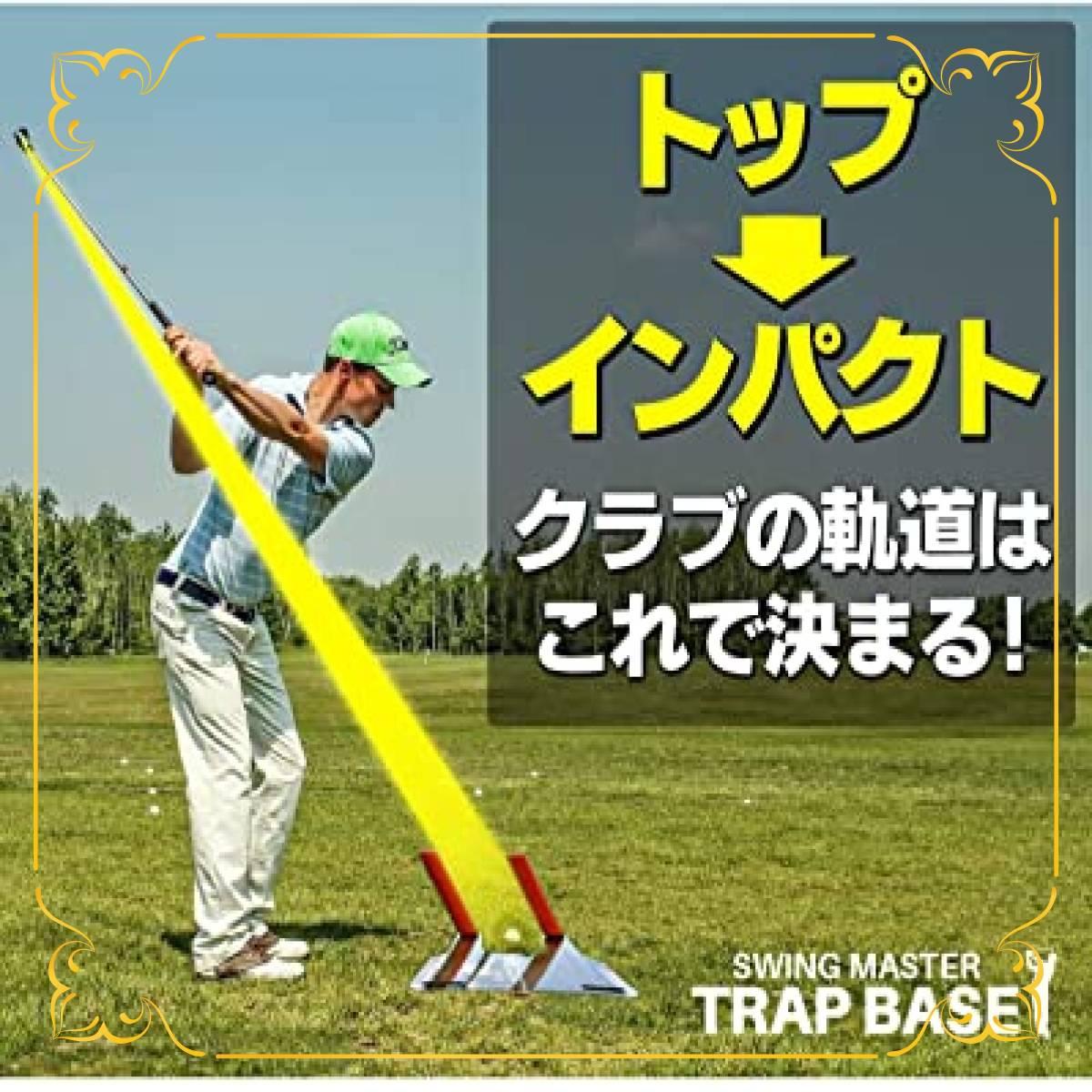 ゴルフ スイング練習機 スイング練習器具 スピードトラップベース パッティング 矯正_画像2