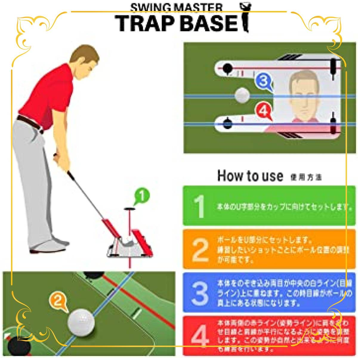 ゴルフ スイング練習機 スイング練習器具 スピードトラップベース パッティング 矯正_画像4