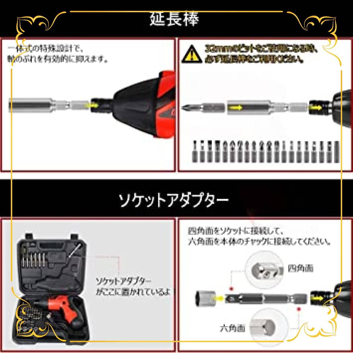 XINGEJU 電動ドライバー ドライバーセット 電動ドリル 充電式 正逆転可能 コードレス 照明機能 充電式 小型 軽量 43_画像4