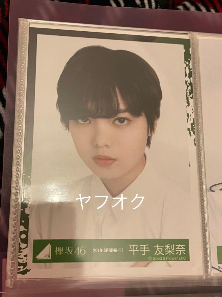 欅坂46 平手友梨奈 生写真 2019 Spring アンビバレント_画像1