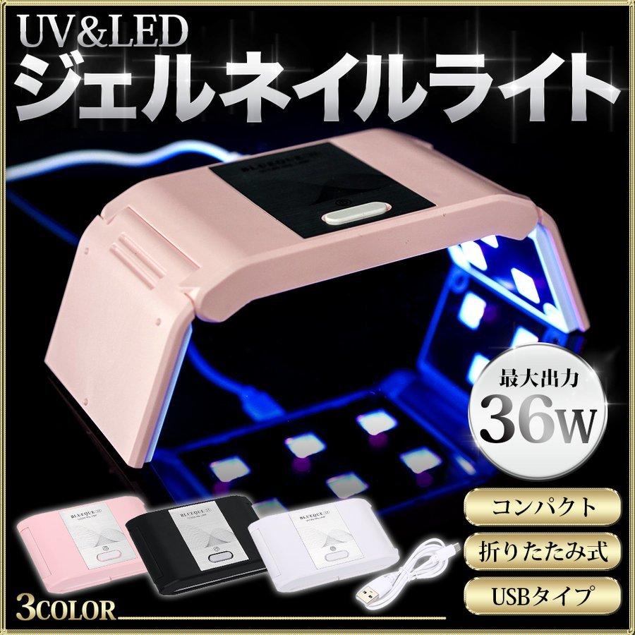 ネイルドライヤー UV ライト レジン用 LED 硬化ライト タイマー設定可能 折りたたみ式 uv-ledダブルライト ジェルネイル レジンクラフト_画像1
