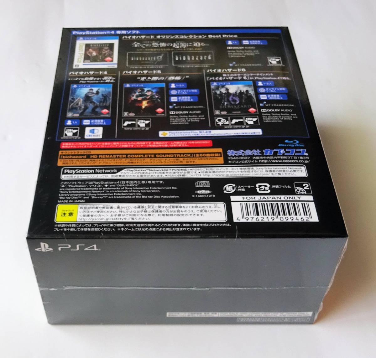 新品 ★ バイオハザード バリューパック RESIDENT EVIL 0 + 1 + 4 + 5 + 6 アジア版 ★ PS4