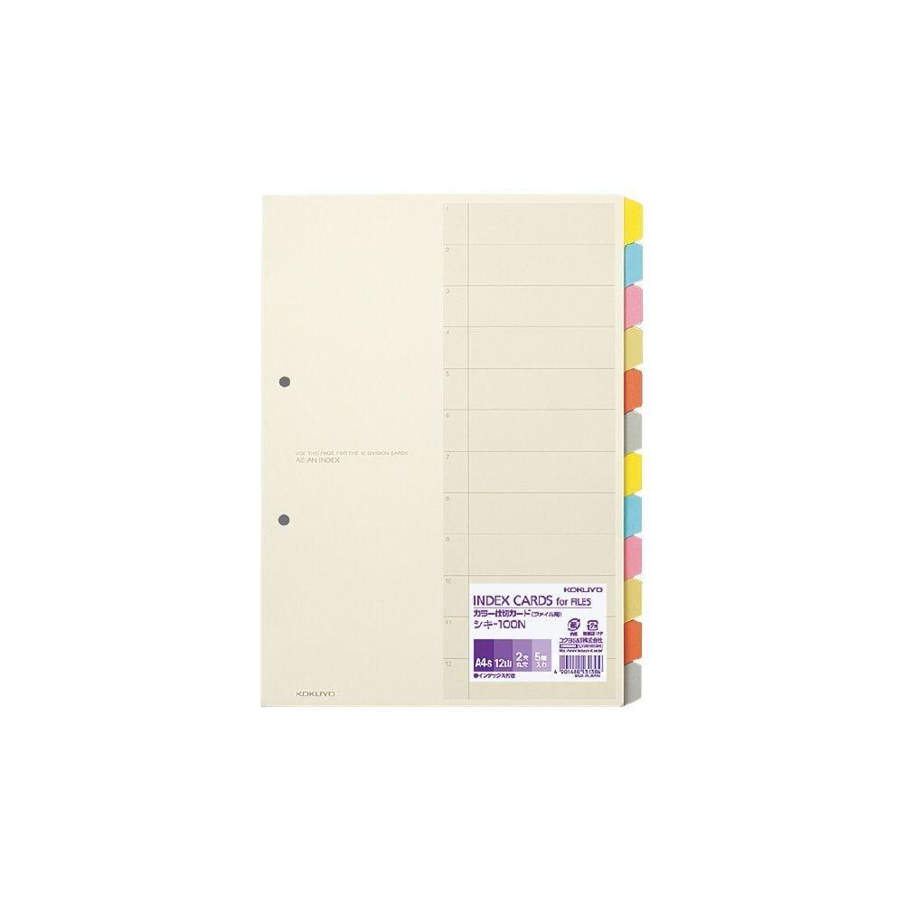 【未使用品】コクヨ カラー仕切カード ファイル用 A4縦 12山+扉紙 2穴 5組入 シキ-100N×3個_画像1