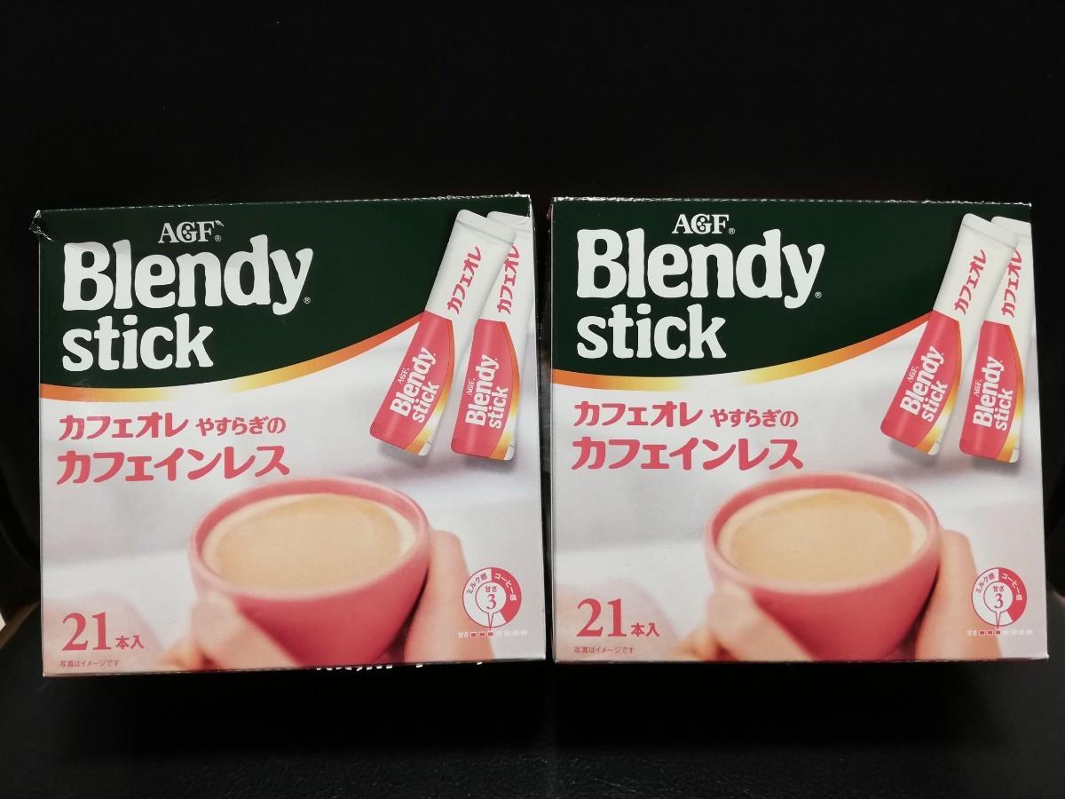 AGF ブレンディ カフェオレ やすらぎカフェインレス 21本×2箱
