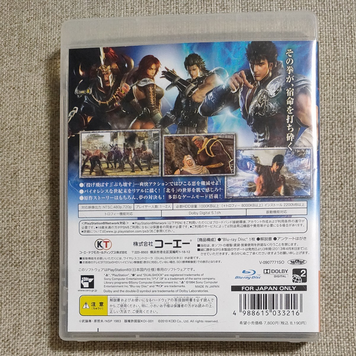 【PS3】 北斗無双  PS3 即日発送