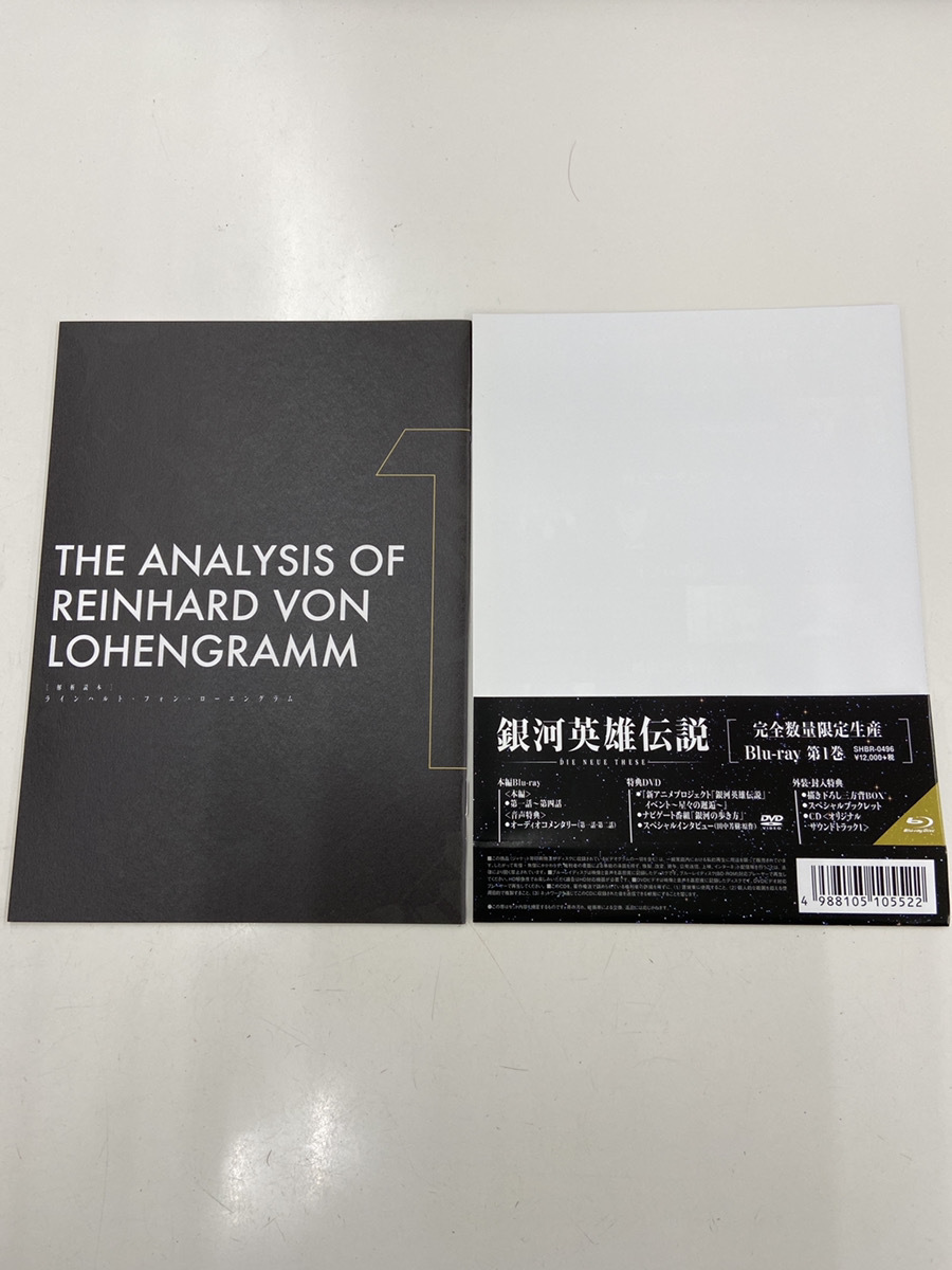 Blu-rayディスク/銀河英雄伝説 Die Neue These 第1巻 /完全数量限定生産版/松竹_画像3
