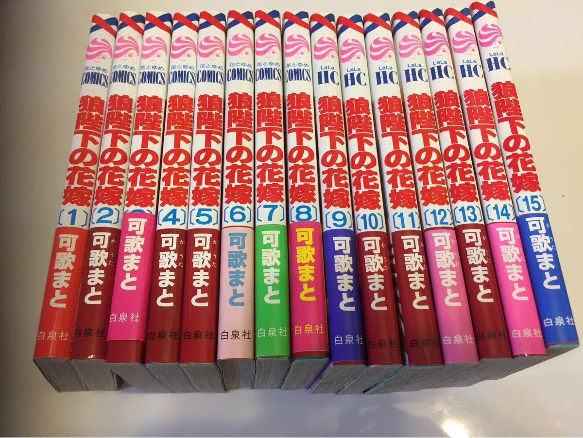 少女 コミック漫画 狼陛下の花嫁 1-15巻 まとめ売り 花とゆめ Lala 白泉社