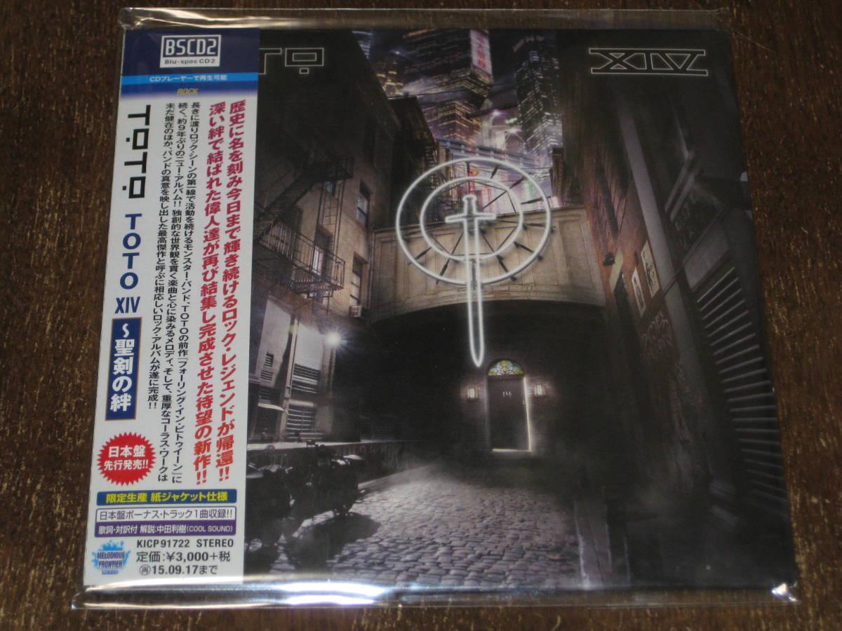 TOTO トト / XIV~聖剣の絆 2015年 紙ジャケ Blue-spec CD2 国内帯有