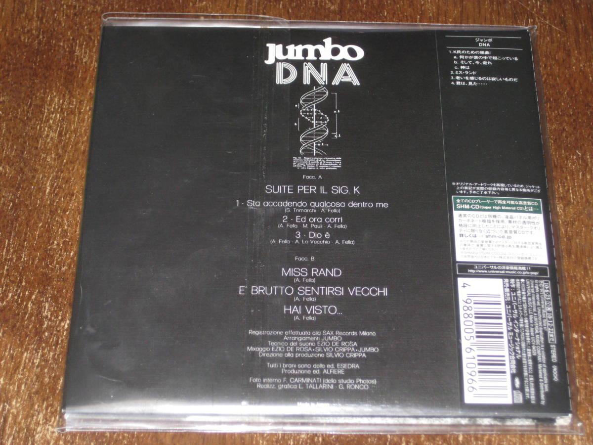 JUMBO ジャンボ / DNA 2010年リマスター 紙ジャケ SHM-CD 国内帯有