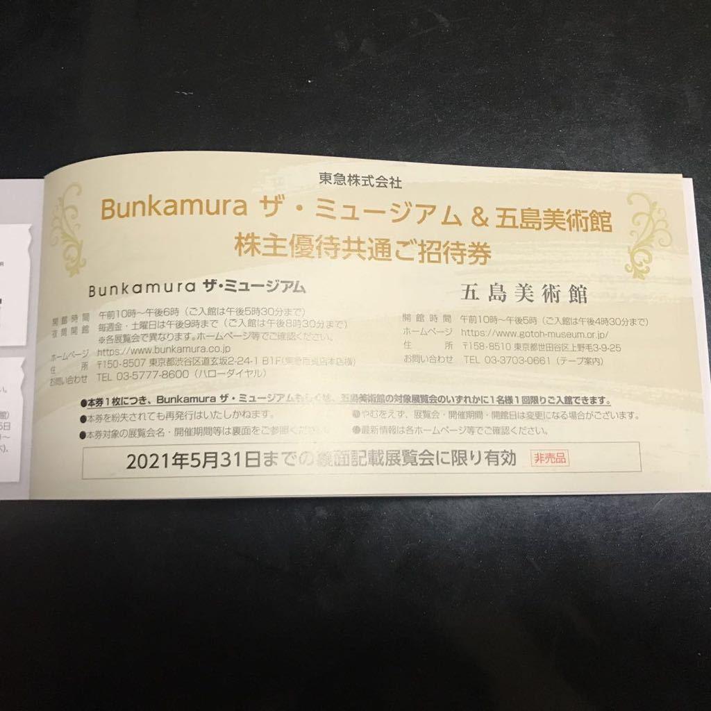 Bunkamura ザ・ミュージアム&五島美術館 共通招待券_画像1