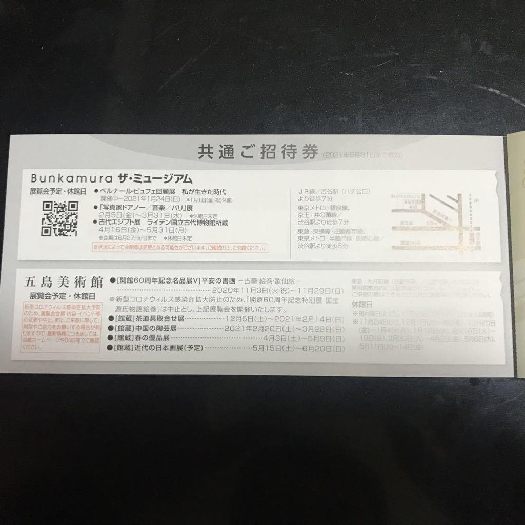 Bunkamura ザ・ミュージアム&五島美術館 共通招待券_画像2