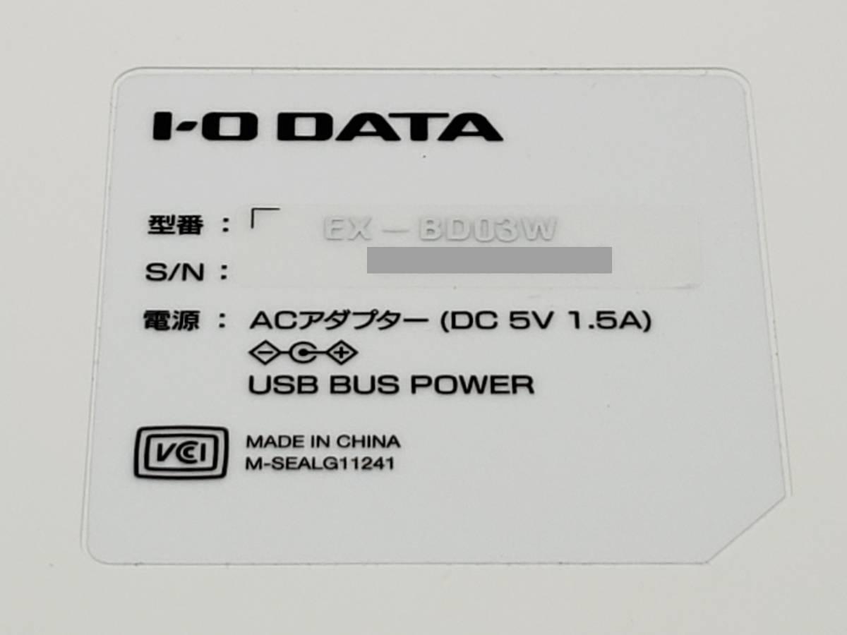 【ほぼ未使用】アイ・オー・データ I-O DATA EX-BD03W ポータブル ブルーレイドライブ USB3.0対応 M-DISC BDXL対応 ホワイト -331