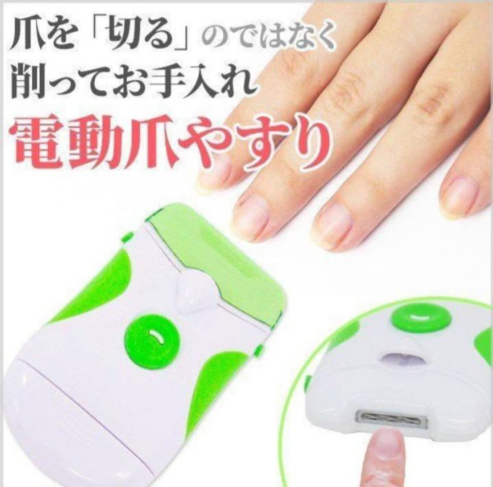 電動爪やすり 爪 ネイル 電池式 水洗い可 ライト付