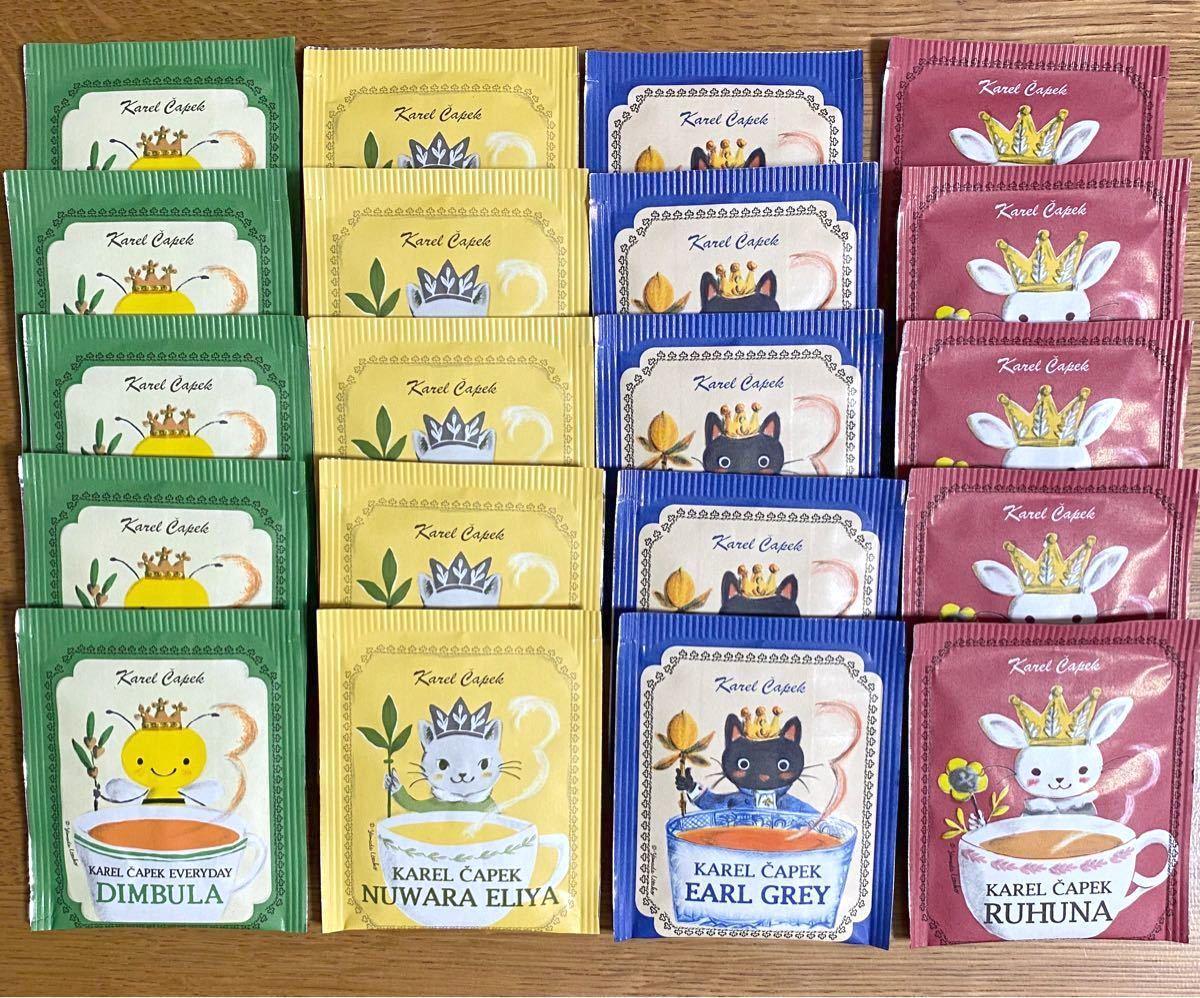 カレルチャペック紅茶店 ご自宅用ティーバッグ計20p(ディンブラ5 ヌワラエリヤ5 アールグレイ5 ルフナ5)